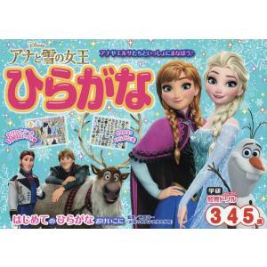 アナと雪の女王ひらがな 3・4・5歳/榊原洋一