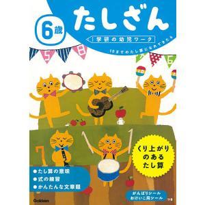 日曜はクーポン有/ 6歳たしざん 10までのたし算になれてきたら/杉田博之 bookfan PayPayモール店