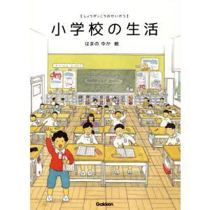 小学校の生活/はまのゆか|boox