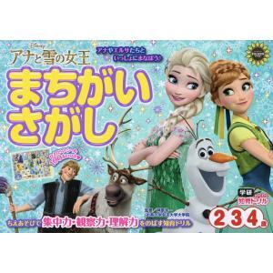アナと雪の女王まちがいさがし 2・3・4歳/榊原洋一