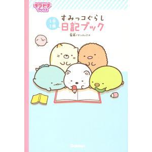 すみっコぐらし日記ブック 1日1回/サンエックス株式会社