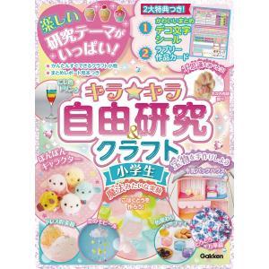 キラ★キラ自由研究&クラフト小学生 レポートらくらく 宿題もバッチリ!