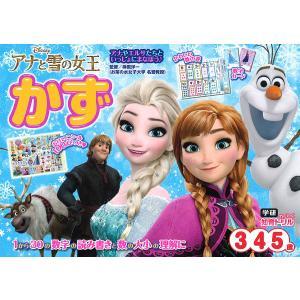 アナと雪の女王かず 3・4・5歳/榊原洋一