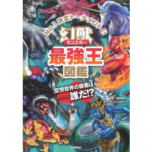 幻獣(モンスター)最強王図鑑 No.1決定トーナメント!!/健部伸明/なんばきび