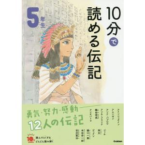 10分で読める伝記 5年生/塩谷京子