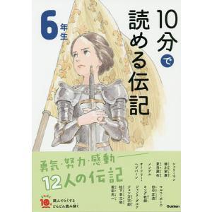 10分で読める伝記 6年生/塩谷京子