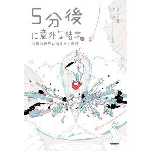 5分後に意外な結末ex 白銀の世界に消えゆく記憶/桃戸ハル/usi