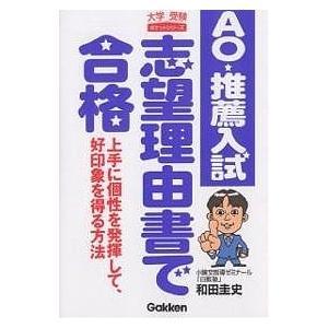 AO・推薦入試志望理由書で合格 上手に個性を発揮して、好印象を得る方法/和田圭史
