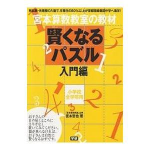 宮本算数教室の教材賢くなるパズル 小学校全学年用 入門編/宮本哲也