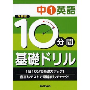 10分間基礎ドリル中1英語 学研版/学習研究社