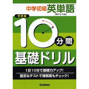 10分間基礎ドリル中学初級英単語 中1レベル 学研版/学習研究社