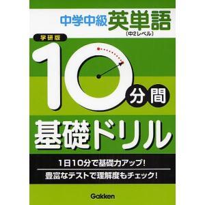 10分間基礎ドリル中学中級英単語 中2レベル 学研版/学習研究社