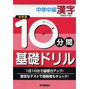 10分間基礎ドリル中学中級漢字 中2レベル 学研版/学習研究社