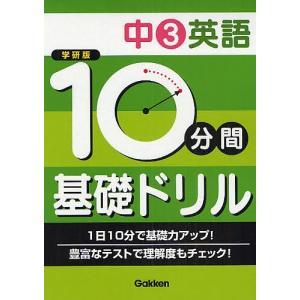 10分間基礎ドリル中3英語 学研版/学習研究社