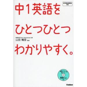 中1英語をひとつひとつわかりやすく。/学習研究社