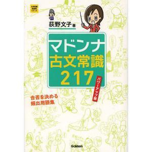 マドンナ古文常識217/荻野文子
