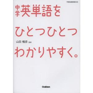 中学英単語をひとつひとつわかりやすく。/山田暢彦