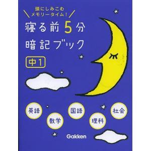 寝る前5分暗記ブック 頭にしみこむメモリータイム! 中1