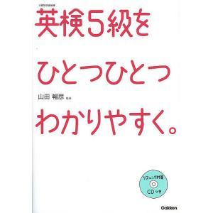 英検5級をひとつひとつわかりやすく。 文部科学省後援/山田暢彦