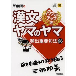 漢文ヤマのヤマ/三羽邦美