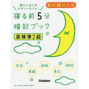 寝る前5分暗記ブック英検準2級 頭にしみこむメモリータイム!
