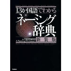 編:学研辞典編集部 出版社:学研プラス 発行年月:2016年07月