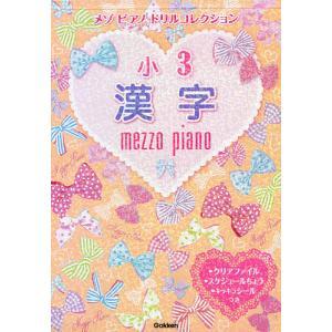 メゾピアノドリルコレクション小3漢字
