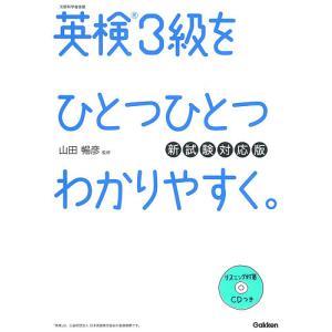 英検3級をひとつひとつわかりやすく。 文部科学省後援/山田暢彦