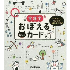 小学全漢字おぼえるカード 「じゅもん」のように唱えるだけ♪