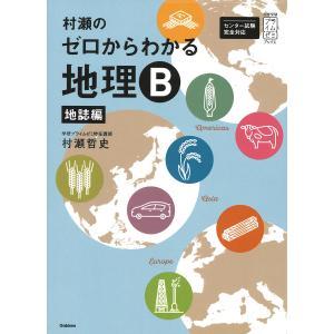 村瀬のゼロからわかる地理B 地誌編/村瀬哲史