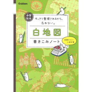 中学社会白地図書きこみノート すっきり整理されるから、忘れない。