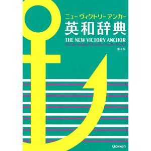 ニューヴィクトリーアンカー英和辞典/羽鳥博愛/永田博人/赤瀬川史朗