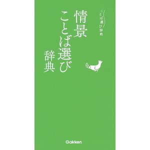出版社:学研プラス 発行年月:2019年08月 シリーズ名等:ことば選び辞典