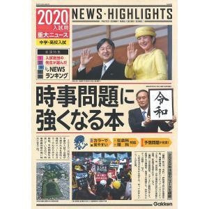 時事問題に強くなる本 中学・高校入試 2020年入試用重大ニュース