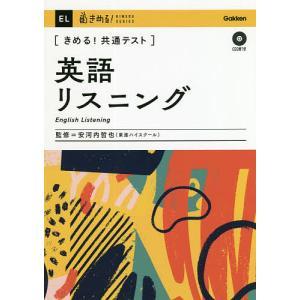 日曜はクーポン有/ 〈きめる!共通テスト〉英語リスニング/安河内哲也|bookfan PayPayモール店