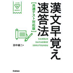 毎日クーポン有/ 漢文早覚え速答法/田中雄二