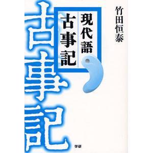 現代語古事記/竹田恒泰