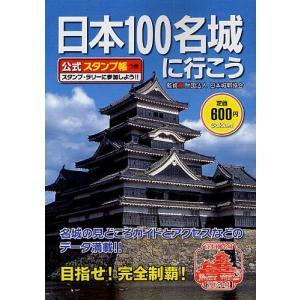 日本100名城に行こう 公式スタンプ帳つき/日本城郭協会/中城正堯