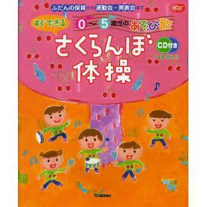 出版社:学研プラス 発行年月:2012年04月 シリーズ名等:Gakken保育Books
