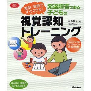 発達障害のある子どもの視覚認知トレーニング/本多和子
