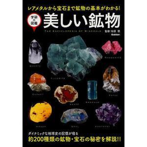 毎日クーポン有/ 美しい鉱物 レアメタルから宝石まで鉱物の基本がわかる!/松原聰