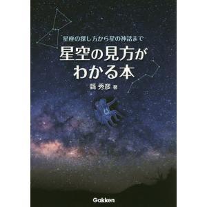 著:縣秀彦 出版社:学研プラス 発行年月:2017年07月