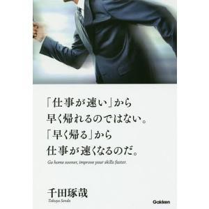著:千田琢哉 出版社:学研プラス 発行年月:2017年10月 キーワード:ビジネス書