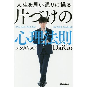 著:DaiGo 出版社:学研プラス 発行年月:2017年12月 キーワード:bkc ビジネス書