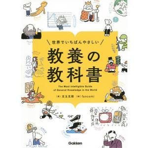 世界でいちばんやさしい教養の教科書/児玉克順/fancomi