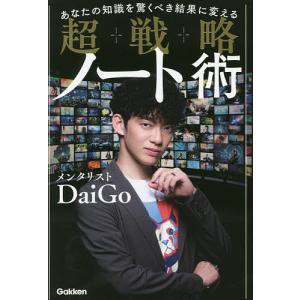 毎日クーポン有/ あなたの知識を驚くべき結果に変える超戦略ノート術/DaiGo|bookfan PayPayモール店
