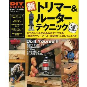 新トリマー&ルーターテクニック 木工が10倍楽しくなる 木工が楽しくなる!「魔法のパワーツール」の使...