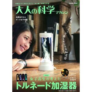 大人の科学マガジン 〔Vol.43〕の商品画像