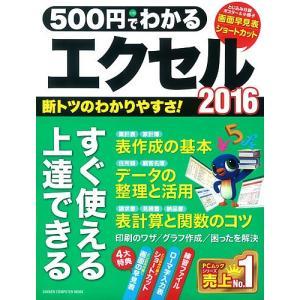 500円でわかるエクセル2016 断トツにわかり...の商品画像