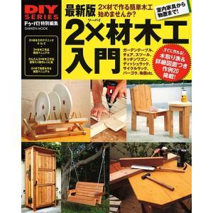 最新版2×材木工入門 DIYの定番木材を使ってすぐに作れる!木取り表&図面つき作例20